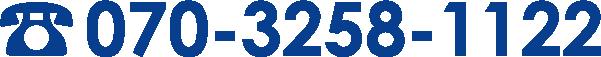tel.070-3258-1122