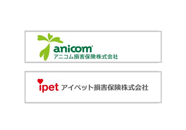 アニコムorアイペット保険証